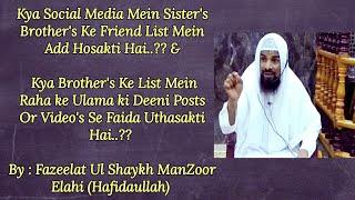 Kya Social Media Mein Sister's Brother's Ke Friend List Addhokar Deeni Post's Se Faida Uthasakti Hai