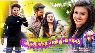 Ajay Barot 2019 || Chokri Jova Gayo Hu To Gomde || Full HD 2019 || New Gujarati DJ Song