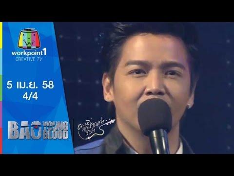 Bao Young Blood_EP9 : Semi Final_5 เม.ย. 58 (4/4)