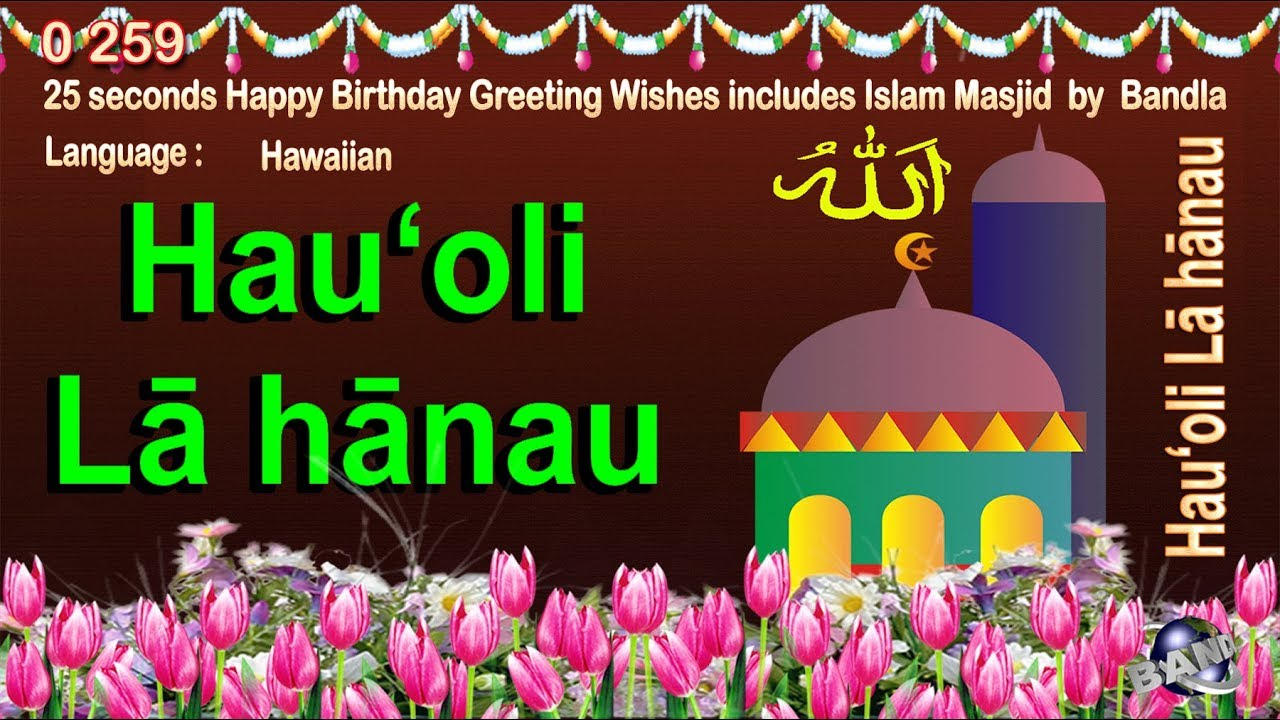 0 259 hawaiian 25 seconds happy birthday greeting wishes includes 0 259 hawaiian 25 seconds happy birthday greeting wishes includes islam masjid by bandla m4hsunfo