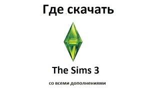 ГДЕ и КАК скачать SIMS 3 (со всеми дополнениями)