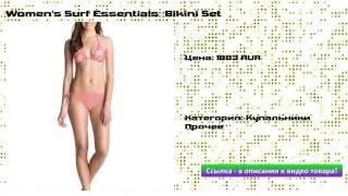Women's Surf Essentials  Bikini Set