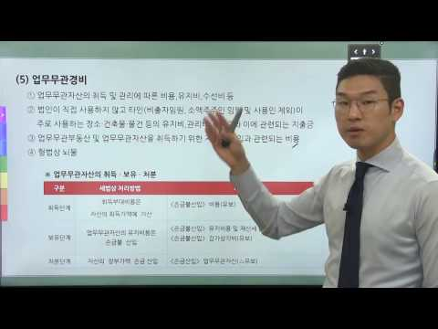 재경관리사 세무회계] 10 Chapter3.손금의 계산 [좋은멘토 나눔강의]