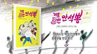 """『기호 3번 안석뽕』 도서 소개 북트레일러, """"…"""
