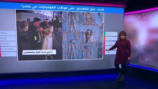 بعد موكب المومياوات الملكية المهيب، جدل حول تكلفة الفعاليات والهوية المصرية