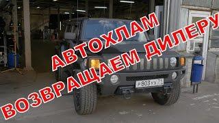 ВОЗВРАЩАЕМ ДИЛЕРУ АВТОМОБИЛЬ!!