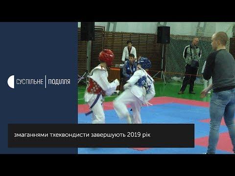 UA: ПОДІЛЛЯ: 60 спортсменів змагалися на відкритому чемпіонаті з тхеквондо WT