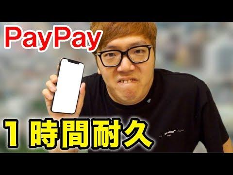 【1時間耐久】PayPay ペイペイ ヒカキン【CM】【パロディ】