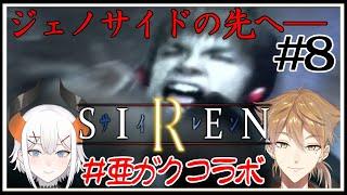 【SIREN】全てを終わらせる時#8【にじさんじ】