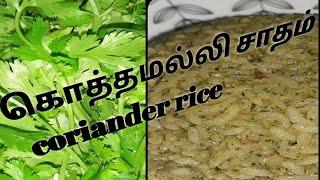 லஞ்ச் பாக்ஸ் ரெசிப்பி /கொத்தமல்லி சாதம் / lunch box recipe coriander rice in tamil