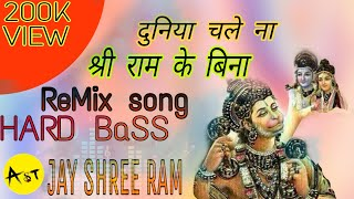 Duniya Chale Na Shree Ram K Bina (dj ANKIT JHANSI )