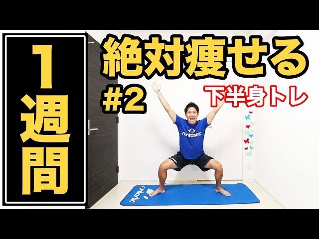 【1週間で痩せる】DAY2:下半身トレ10分で必ず痩せる! Runtastic Results