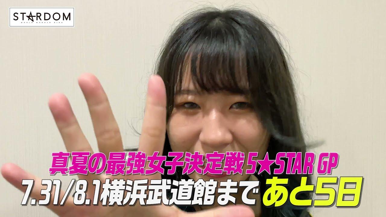 【🍑渡辺桃🍑】7・31&8・1『5★STAR GP 2021』まであと5日!【STARDOM】