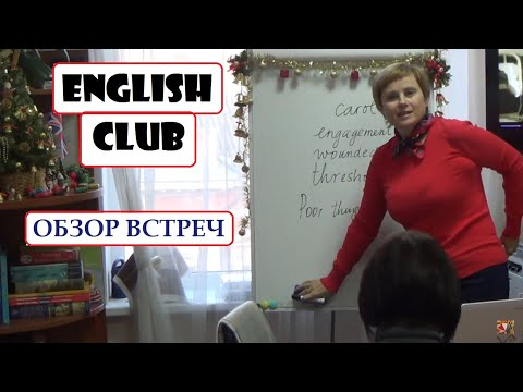 English Speaking Group Digest