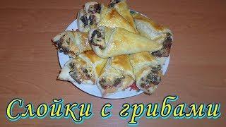 Слойки с грибами и сыром / Грибные кулечки из слоеного теста / Слойки пицца
