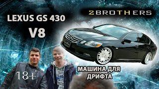 #Lexus Лексус Gs430 с 3UZ-FE машина не для каждого?  Разберёмся!  Авто обзор и тест...