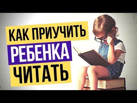 Как приучить ребенка читать книги: Как привить ребёнку любовь к чтению и приучить много читать.