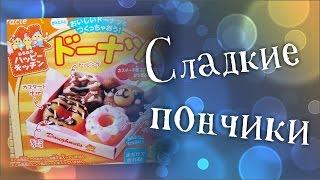 Готовим сладкие пончики!
