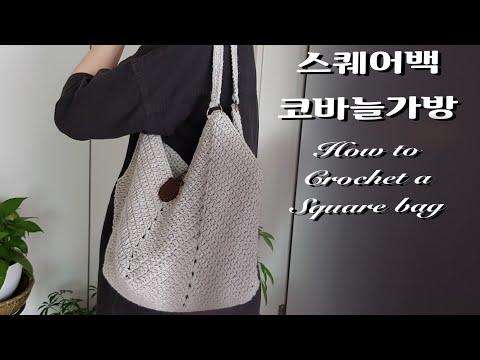 [ENG](코바늘가방) 스퀘어 백/ 가을 코바늘가방/망태기가방/사각숄더백