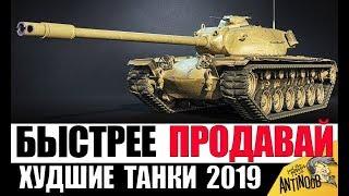 СРОЧНО ПРОДАВАЙ! ХУДШИЕ ТАНКИ 2019 в World of Tanks!