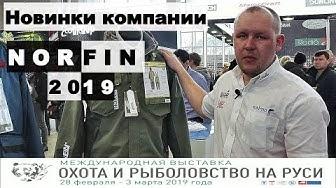 NORFIN (НОРФИН) новинки костюмов и не только сезона 2019. Выставка охота и рыбалка на Руси 2019.