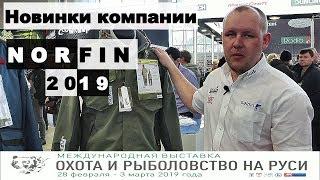 Выставка охота и рыбалка 2019. Новинки от компании NORFIN (НОРФИН) сезона 2019