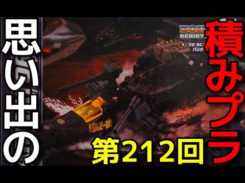212 1/72 HRZ-008 バリゲーターTS(ワニタイプ) 『TAKARATOMY ゾイド25thリバースセンチュリー』