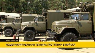Армия Беларуси обновила парк военной техники