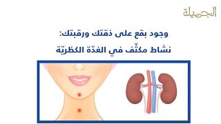 مكان البقع على جسمك يكشف حالتك الصحّية