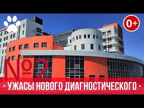 Ужасы нового диагностического центра Ставрополь часть 2 / Наша жизнь