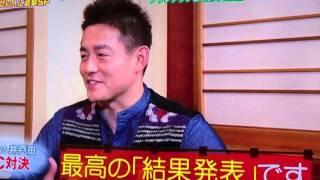 日本一の司会者浜田雅功とスピードワゴン井戸田の結果発表対決.