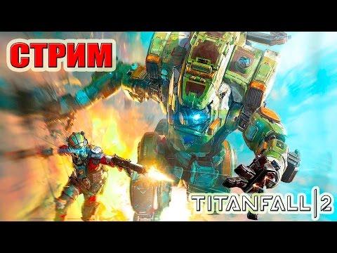 Titanfall 2 ПОЛНОЕ ПРОХОЖДЕНИЕ (СЮЖЕТ) СТРИМ РОДРИГЕСА