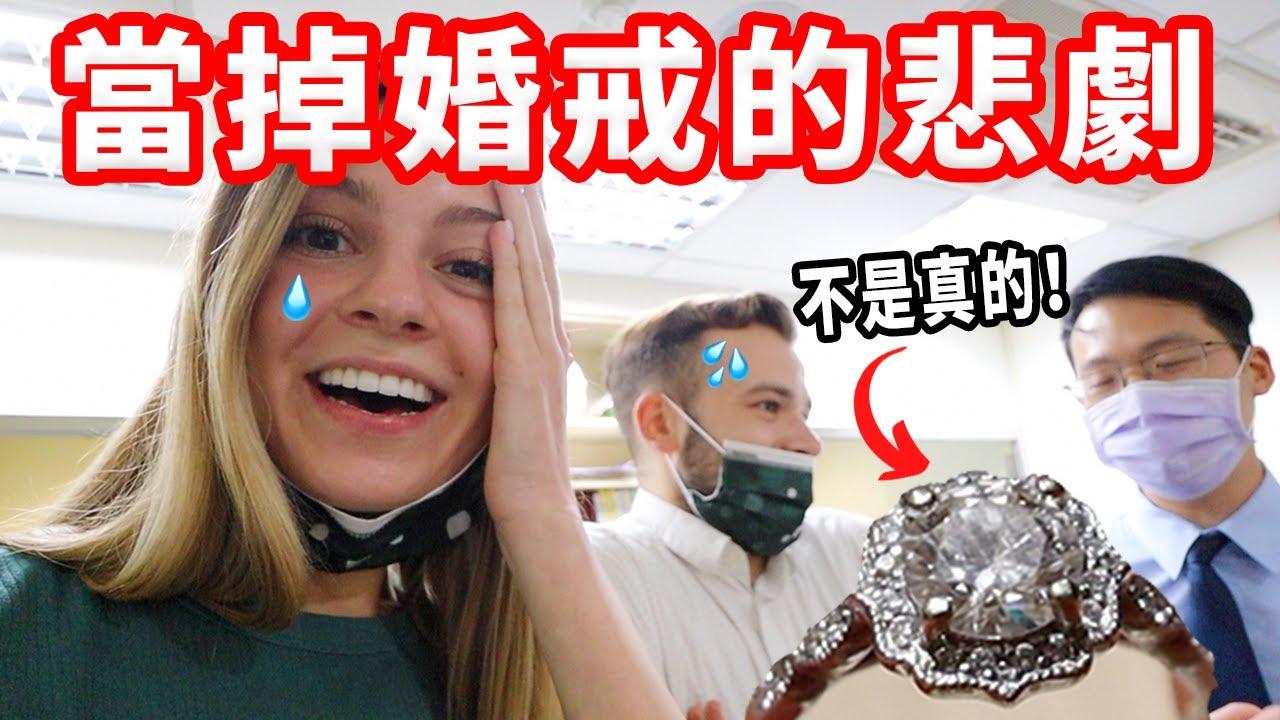 【美國買的鑽石台灣當鋪會收多少?💍】發現婚戒的真相 + Adam的25歲生日驚喜!