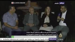 الجزيرة مباشر تنقل أجواء ليلة عيد الفطر من العاصمة الفرنسية