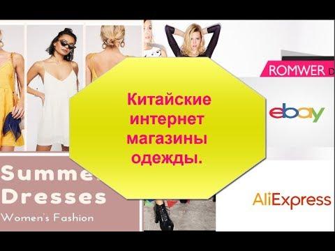 Лучшие Китайские интернет магазины одежды/Топ 5/Аналоги Алиэкспресс.