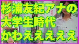 学生時代の杉浦友紀アナの容姿が話題になりました。 チャンネル登録お願...