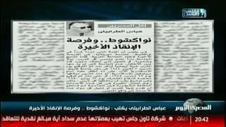 عباس الطرابيلى يكتب: نواكشوط.. وفرصة الإنقاذ الأخيرة