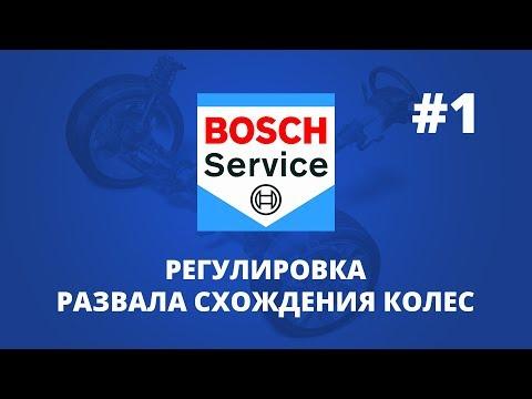 BOSCH Service Изнутри #1 - Регулировка развал-схождения колес