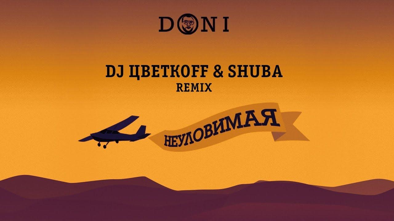 Doni - Неуловимая (DJ ЦветкоFF & Shuba Remix)