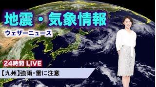 【LIVE】 最新地震・気象情報 ウェザーニュースLiVE (2018年9月20日)