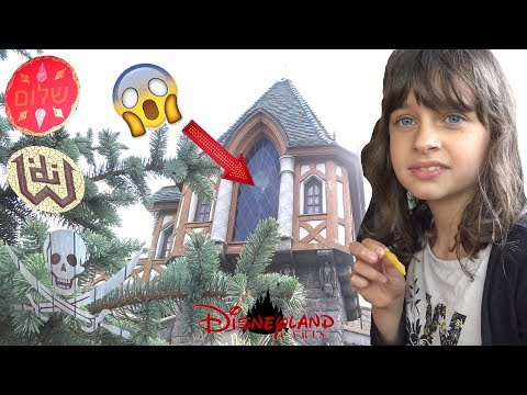 LES PIRATES AIMENT LE COCA !! SECRETS 2 DISNEYLAND PARIS • Studio Bubble Tea