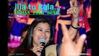 जीजा तू काला मैं गोरी घणी..Folk of India by Maya Upadhyay