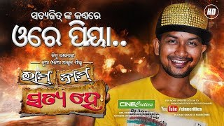 Ore Piya Song by Satyajit Ram Naam Satya Hai Odia Movie Jitu Rout CineCritics