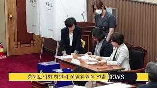 충북도의회 교육위원장 선임 투표결과 원안 통과
