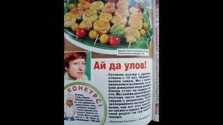 Журналы по вязанию и кулинарным рецептам.Журнал Люблю Готовить июнь 2011 года.