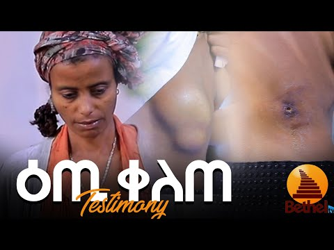 ዕጢ ቀለጠ! BETHEL TV CHANNEL WORLDWIDE #Testmony