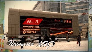 Павильон МЦД у Киевского вокзала   Moscow central diameters