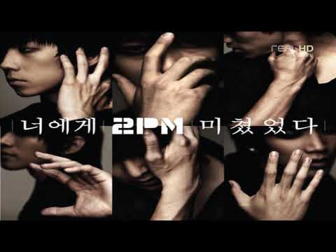 [HD/HQ Audio] 2PM - I Was Crazy About You (너에게 미쳤었다)