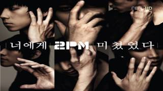 [HD/HQ Audio] 2PM - I Was Crazy About You (너에게 미쳤었다)