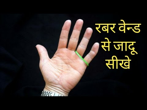 The Jumping Rubber Band Magic Trick - REVEALED In Hindi !
